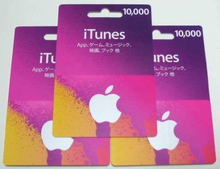 iTunesカード 画像