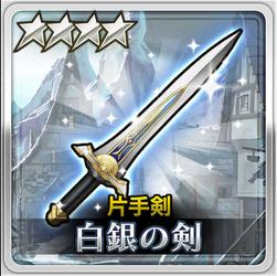 12オーディンズ 白銀の剣