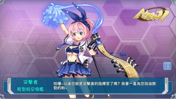 戦艦少女R レンジャー