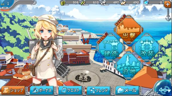 戦艦少女R