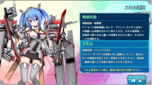 戦艦少女R スキル