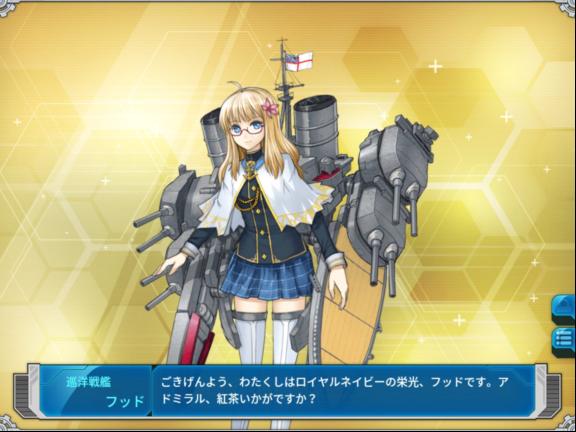 戦艦少女R フッド