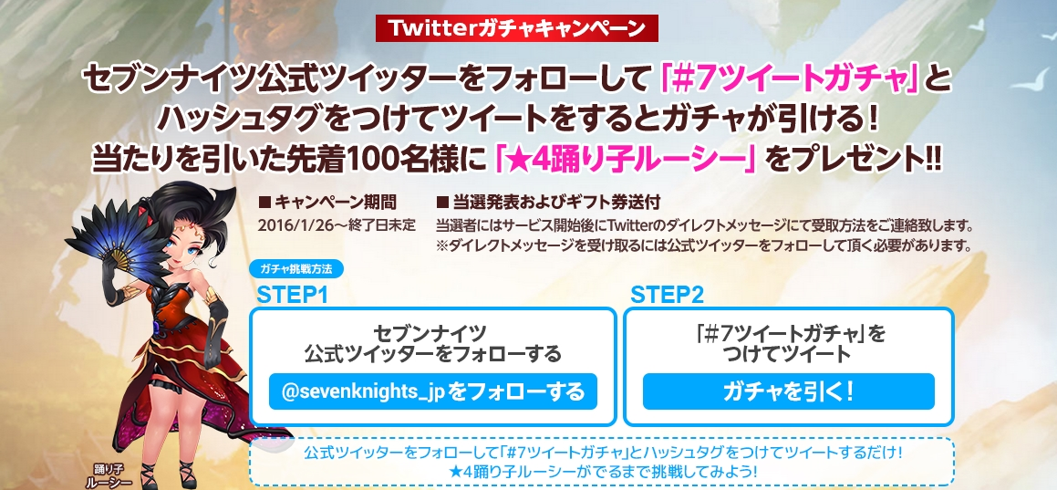 セブンナイツ Twitterガチャキャンペーン