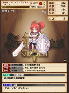 ソウルナイツ 姫騎士シルヴィア・アルストロメリア