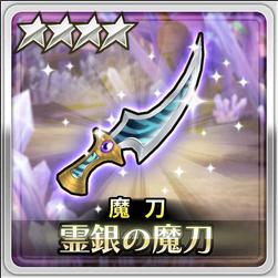 12オーディンズ 霊銀の魔刀