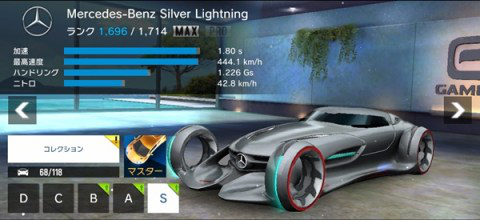 アスファルト8 Mercedes-Benz Silver Lightning