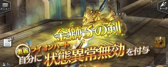 12オーディンズ 魔法戦士 金獅子の剣