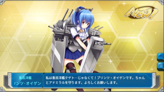 戦艦少女R プリンツ・オイゲン