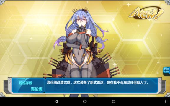 戦艦少女R ヘレナ