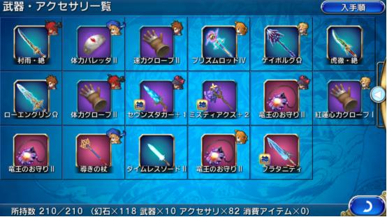 FFL2 FFレジェンズ2 武器