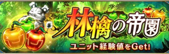 タガタメ 林檎の帝園