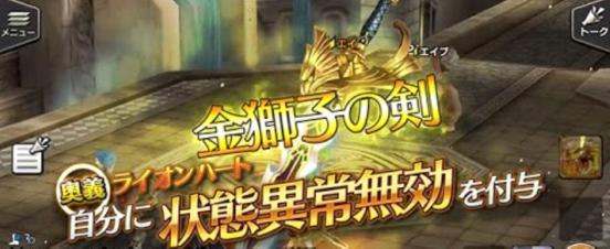 12オーディンズ 騎士 金獅子の剣