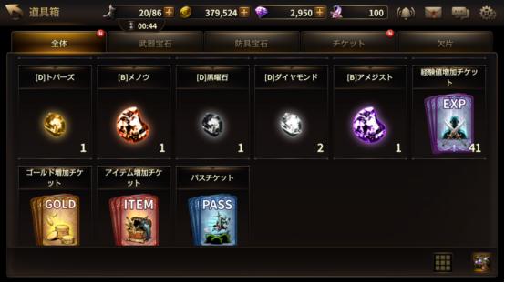 HIT 宝石