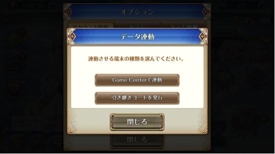 ナイツクロニクル データ連動 gamecenter 画像