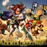 ドラゴンブレイド(ドラブレ)アプリゲームの感想評価レビュー!