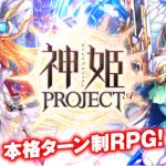 神姫プロジェクトA(神プロa)アプリゲーム感想評価レビュー!