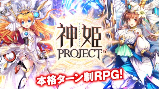 神姫プロジェクトA 神プロa