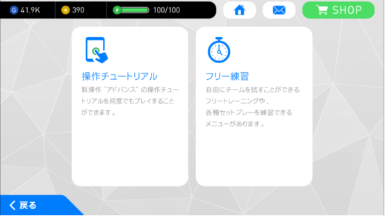 ウイイレ2017 アプリ テクニック