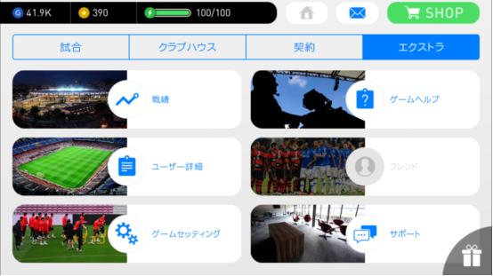 ウイニングイレブン2017アプリ フレンド機能