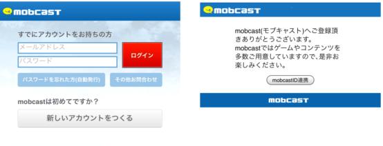 モバサカCM mobcast
