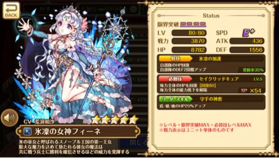 氷凛の女神フィーネ