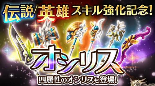 剣と魔法のログレス オシリスシリーズ